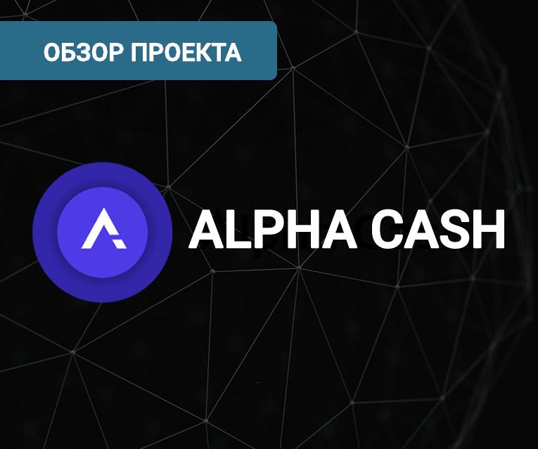 Alpha Сash