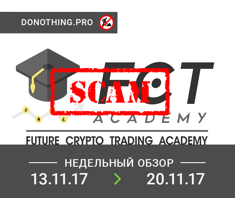 SCAM FCT Academy!