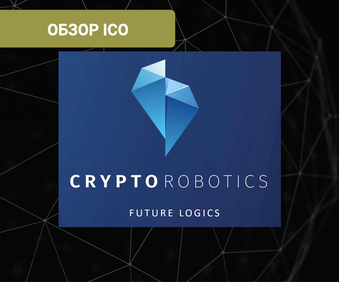 crypto robot recenzii)
