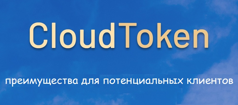 Cloud Token Wallet