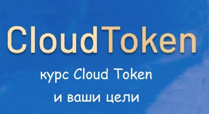 курс Cloud Token