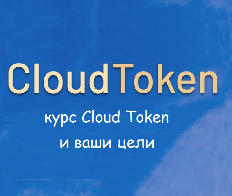 курс Cloud Token