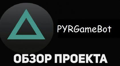 PYRGameBot