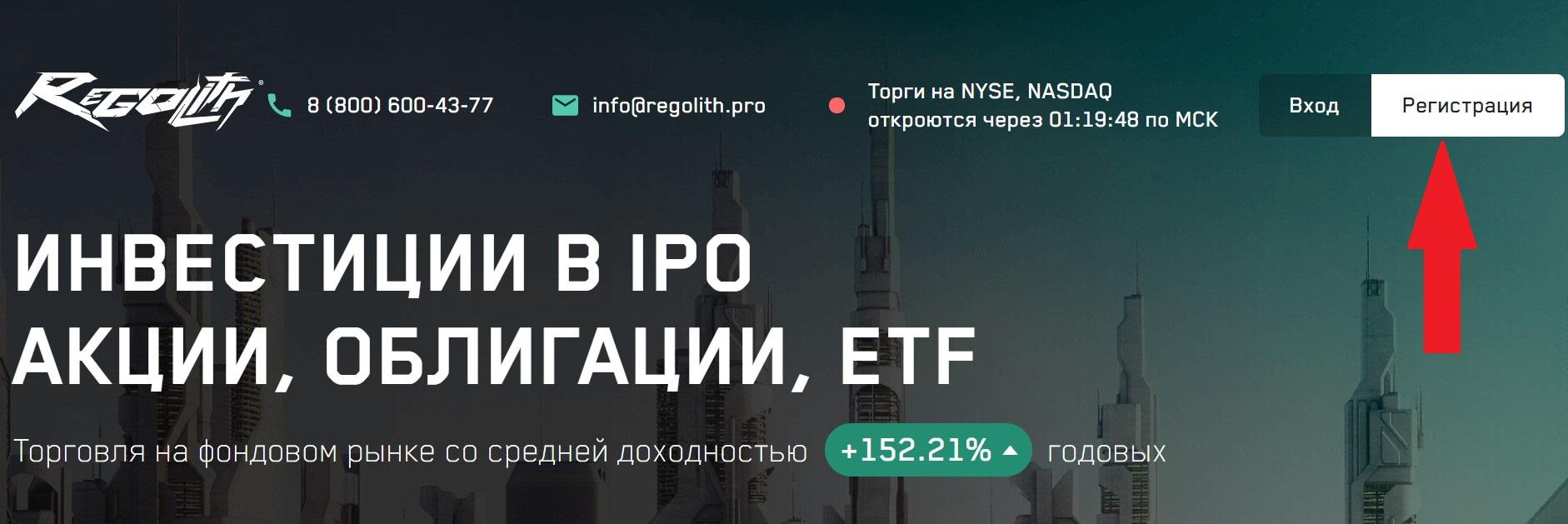 инвестиции в ipo как участвовать