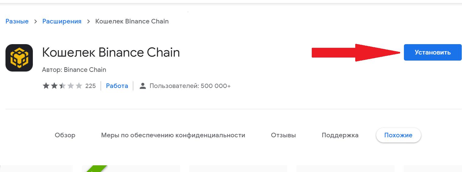 кошелек Binance Chain