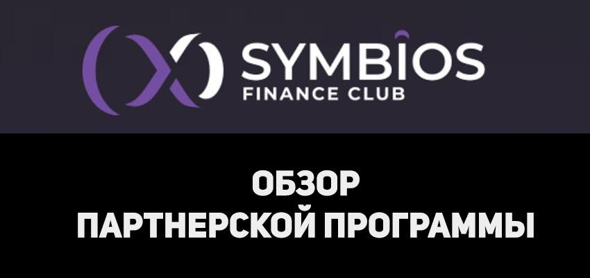 resident Symbios Club