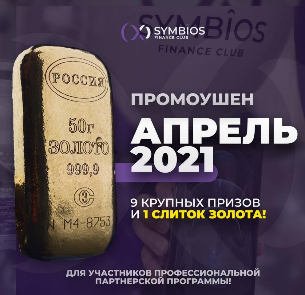 Symbios Finance Club