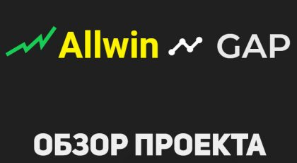 allwin gap