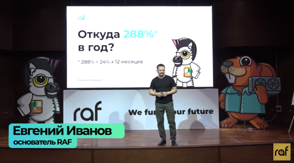 raf systems Евгений Иванов