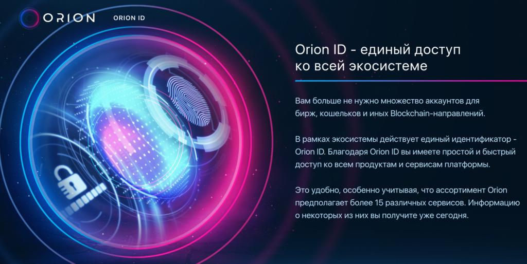 orion (орион)